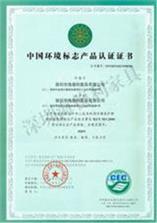 yabo娱乐 椅厂家海德利产品质量认证证书