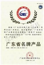 海德利餐饮家具广东省品牌证书