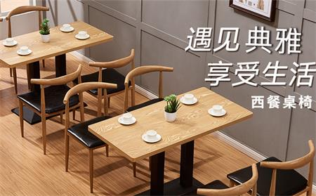 西餐厅实木桌椅
