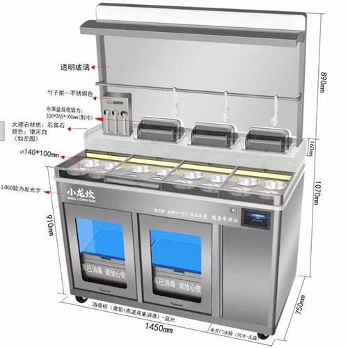 小龙坎智能酱料台保鲜冷藏调料台