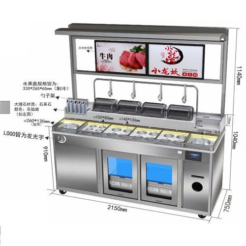 小龙坎老火锅多功能调料台冷藏水果酱料台