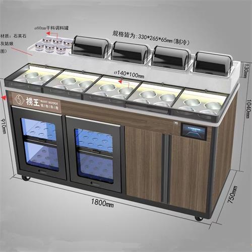 捞王料理智能多功能酱料台冷藏保鲜调料台